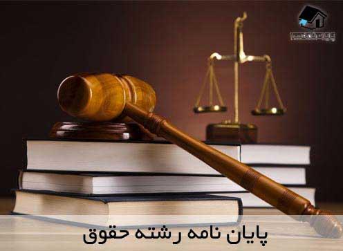 انجام پایان نامه حقوق