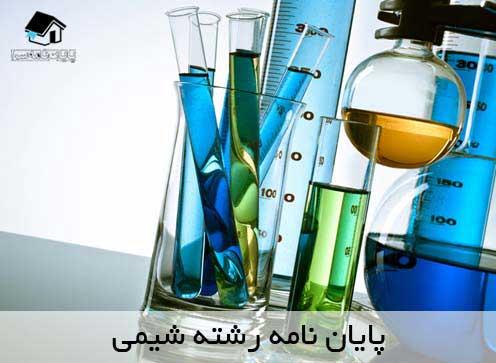 انجام پایان نامه شیمی