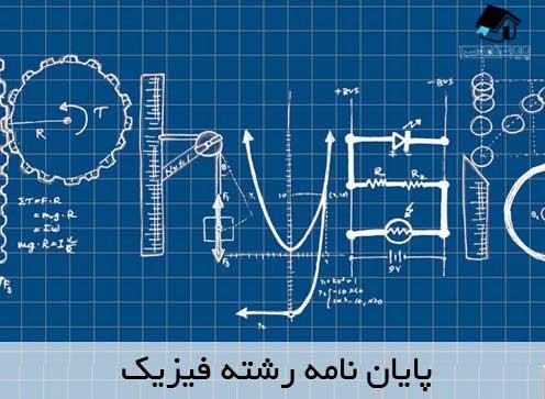 انجام پایان نامه رشته فیزیک