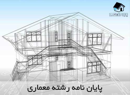 انجام پایان نامه مهندسی معماری