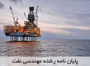 انجام پایان نامه مهندسی نفت
