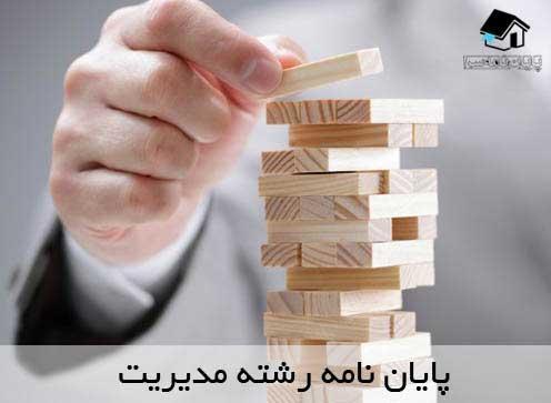 انجام پایان نامه مدیریت - انجام رساله مدیریت