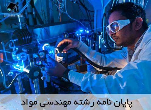 انجام پایان نامه مهندسی مواد - موضوع پایان نامه مهندسی مواد و متالوژی