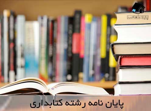 انجام پایان نامه کتابداری