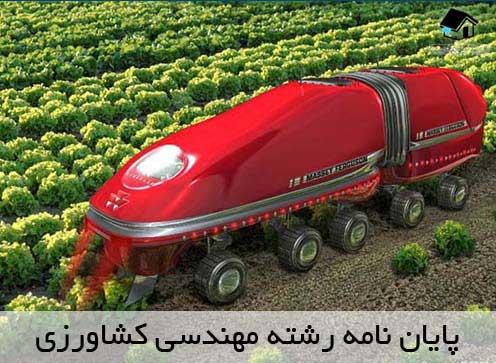 انجام پایان نامه مهندسی کشاورزی